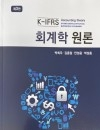 K-IFRS 회계학 원론 3판