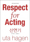 RESPECT FOR ACTING 산연기